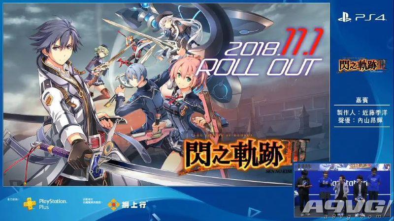 《闪之轨迹3》中文版11月1日正式发售 初回限定版公开