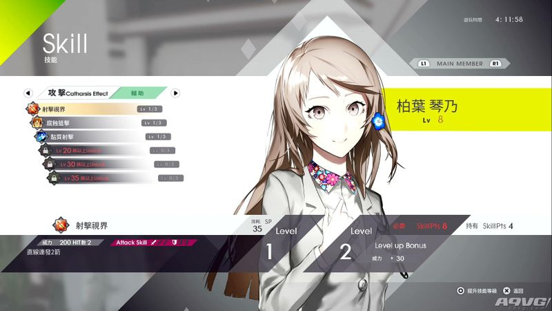 《卡里古拉:过量》PS4版简体中文下载版开始预购
