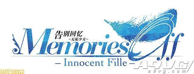 《秋之回忆8无垢少女》Switch及PS4/PSV中文版公布发售日