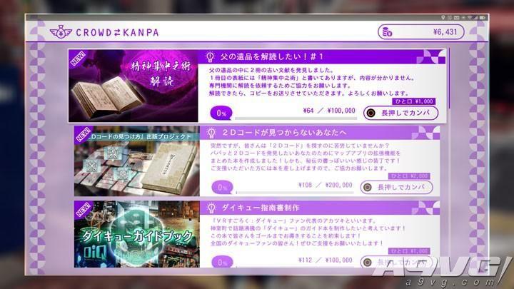 《审判之眼 死神的遗言》第9波中文资讯 手机APP功能公开