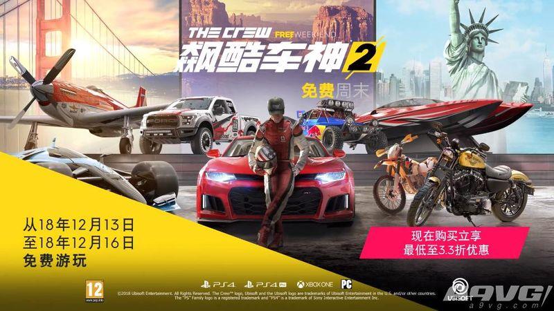 《飙酷车神2》免费周末现已登陆全平台 参与撞车大赛赢好礼