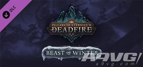 《永恒之柱2死火》DLC《凛冬之兽》上架Steam 8月3日解锁