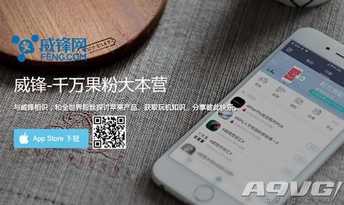 威锋网将亮相2016ChinaJoyBTOB