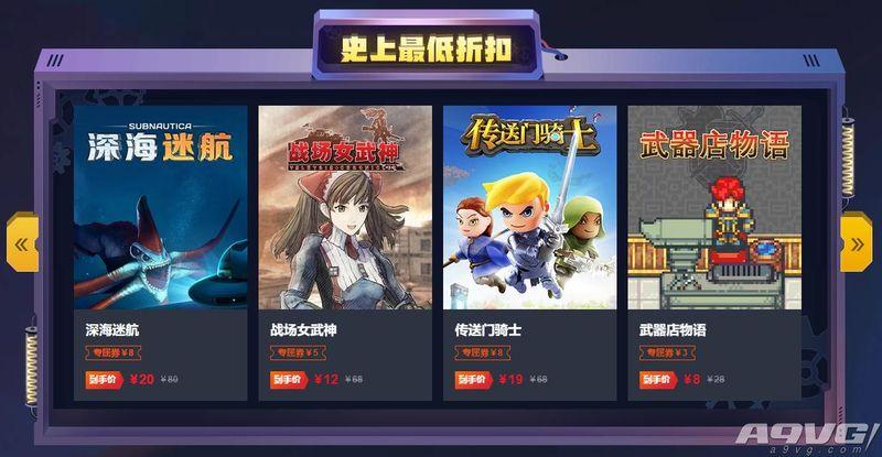 WeGame机友节大促即将开启 总有你想要的游戏