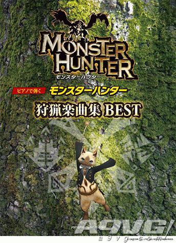 """用钢琴弹《怪物猎人》名曲 琴谱""""狩猎乐曲集""""8月11日发售"""