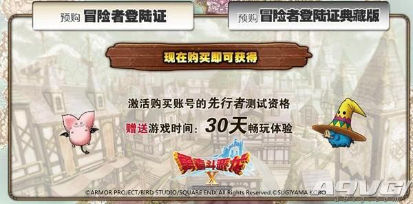 包含游戏时间 《勇者斗恶龙X》不删档测试激活码预售