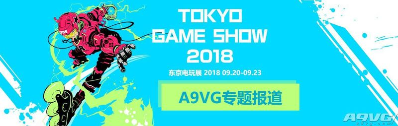 TGS2018专题上线 A9VG全程现场报道东京电玩展
