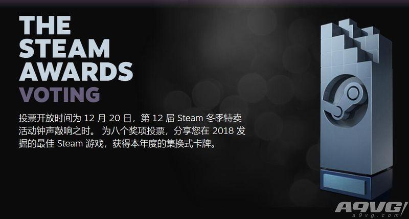 2018 Steam大奖入围名单公开 八大奖项21日开启投票