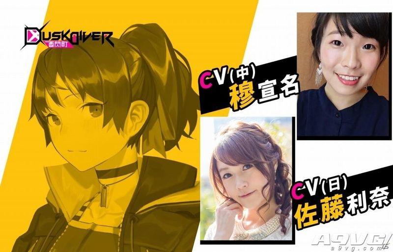 《酉闪町Dusk Diver》公布声优阵容及中文日语配音试听