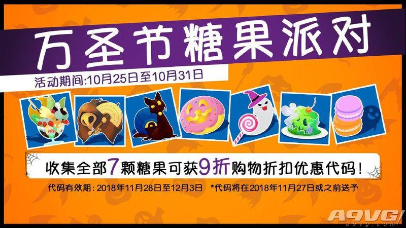 "PSN开启""万圣节糖果派对""活动 可获得次月9折码"