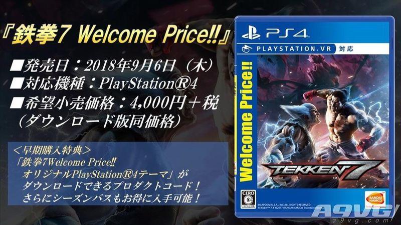 《铁拳7》第二季将于9月6日开战 安娜和雷武龙同日登场