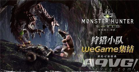 《怪物猎人世界》PC简中版在WeGame平台预约数过100万