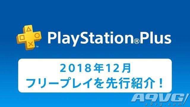 PS+会员2018年12月免费游戏汇总 Plus港服日服欧美服会免阵容