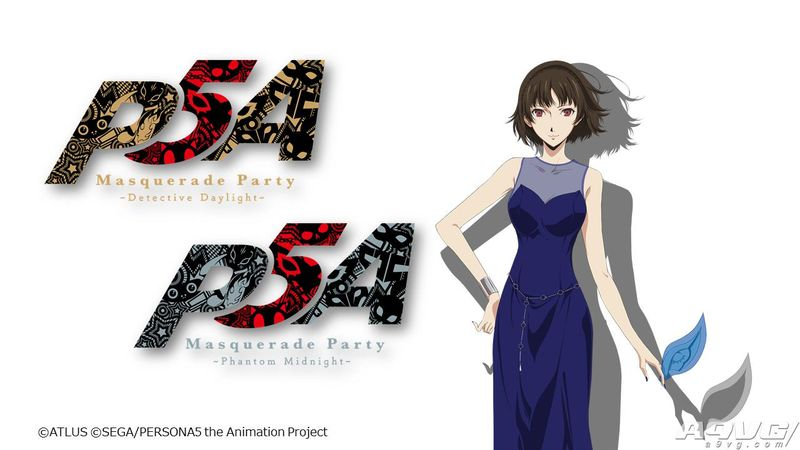 《女神异闻录5》公开九位主要角色假面舞会晚礼服造型