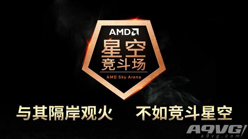 制霸游戏!AMD全芯出击ChinaJoy2018