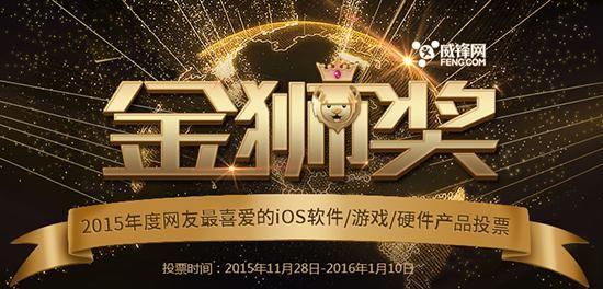 """""""威锋网金狮奖""""2015年度投票评选正式上线"""