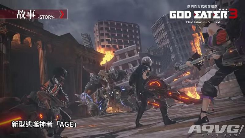 《噬神者3》公开5分钟新中文宣传片 全面介绍故事及系统等