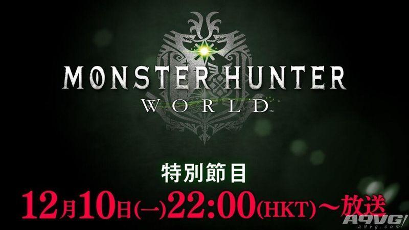 《怪物猎人世界》将于12月10日播出特别节目 或有重大发表