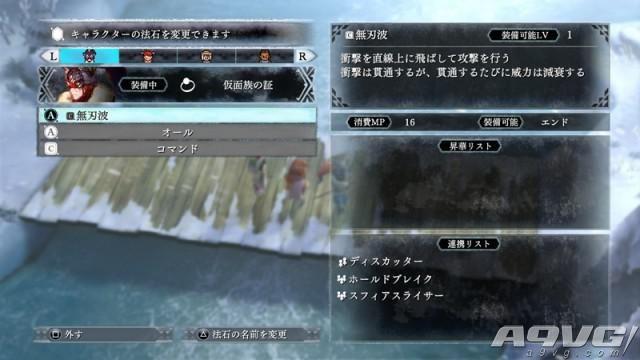 《祭品与雪的刹那》法石系统介绍 神秘人物大镰男子